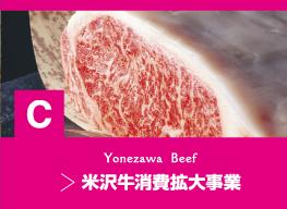 米沢牛消費拡大事業