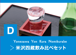 米沢四蔵飲み比べセット