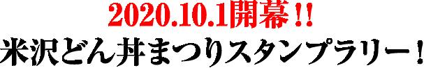 2020.10.1開蓋!米沢どん丼まつりスタンプラリー!