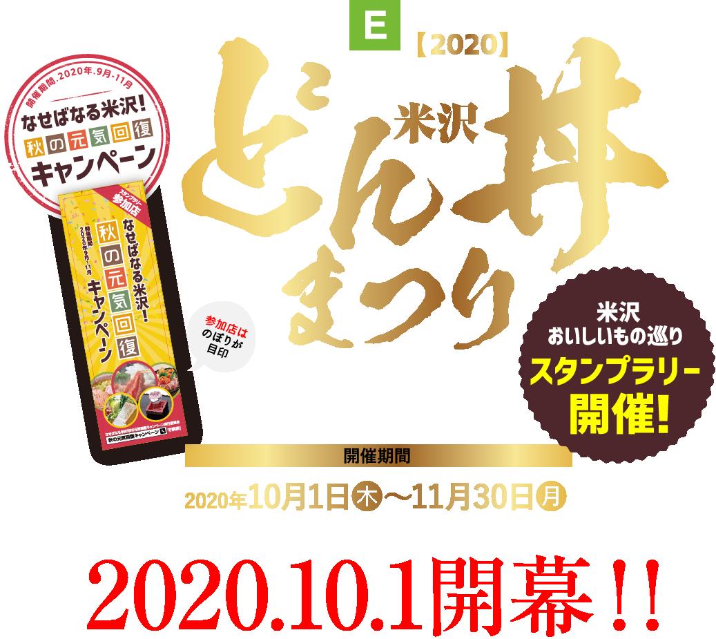 米沢どん丼まつり2020