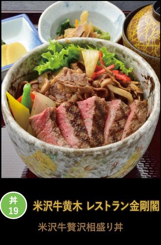 米沢牛黄木 レストラン金剛閣