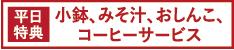 旬彩料理 樂蔵 平日特典