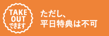 旬彩料理 樂蔵 テイクアウト